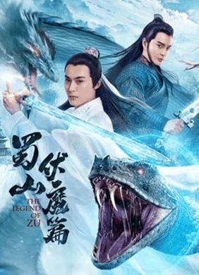 The Legend of Zu (2019) ตำนานฉู่ชาน