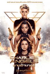 Charlies Angels 2019 นางฟ้าชาร์ลี