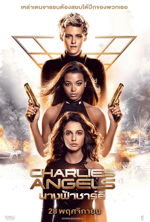 Charlie's Angels (2019) นางฟ้าชาร์ลี