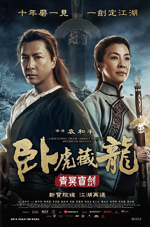 Crouching Tiger  Hidden Dragon Sword of Destiny (2016) พยัคฆ์ระห่ำ มังกรผยองโลก กระบี่แห่งโชคชะตา