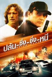 Drive Hard (2014) ปล้น-ซิ่ง-ชิ่ง-หนี