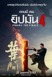 Ip Man 4 The Finale ยิปมัน 4