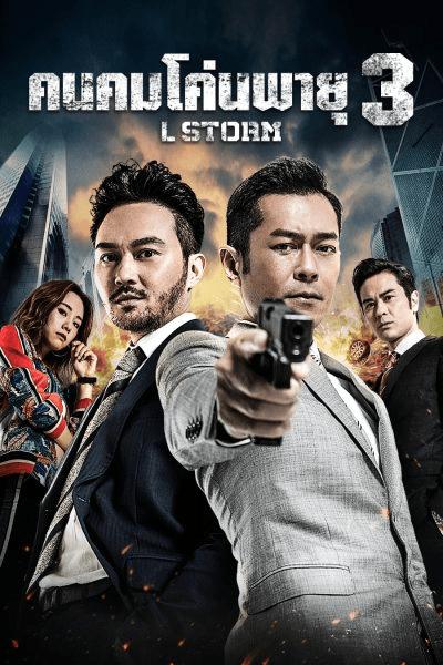 L Storm (2018) คนคมโค่นพายุ 3