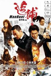 Manhunt (2017) คลั่งล้างแค้น