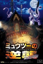 Pokemon Mewtwo Strikes Back Evolution (2019)
