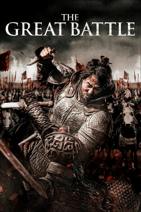 The Great Battle (2018) ซับไทย
