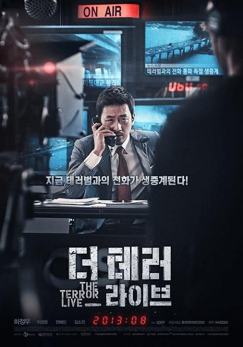 The Terror Live (Deu tae-ro ra-i-beu) (2013) ออนแอร์ระทึก เผด็จศึกผู้ก่อการร้าย