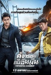 Confidential Assignment (2017) คู่จารชน คนอึนมึน