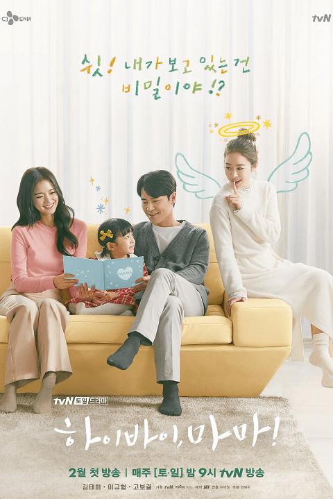 ดูซีรี่ย์ Hi Bye Mama (2020) บ๊ายบายแม่จ๋า ซีรี่ย์ Netflix i-MovieHD.com