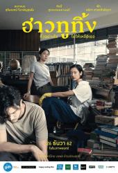 How To Ting (2019) ฮาวทูทิ้ง..ทิ้งอย่างไรไม่ให้เหลือเธอ