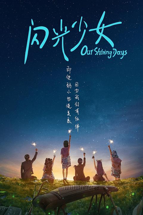 Our Shining Days (2017) ซับไทย