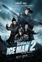 Iceman 2 The Time Traveler (2018) ไอซ์แมน 2 ดอนนี่ เยน เยิ่นต๊ะหัว