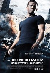 The Bourne 3 Ultimatum (2007) ปิดเกมล่าจารชน คนอันตราย