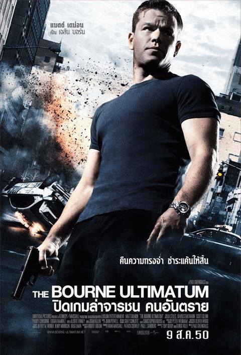 ดูหนัง The Bourne 3 Ultimatum (2007) ปิดเกมล่าจารชน คนอันตราย iMovie-HD