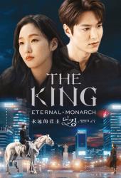 The King Eternal Monarch (2020) จอมราชัน บัลลังก์อมตะ