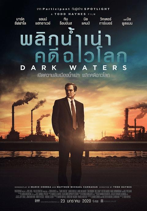Dark Waters (2019) พลิกน้ำเน่าคดีฉาวโลก