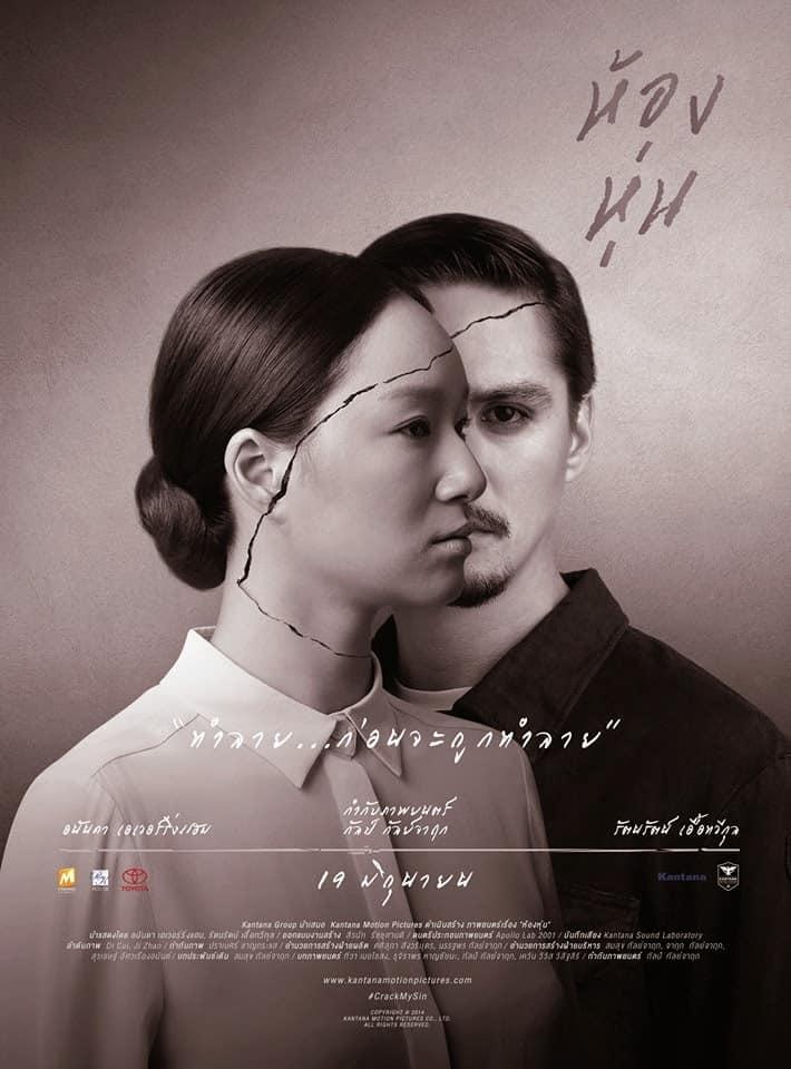 Hong Hoon (2014) ห้องหุ่น