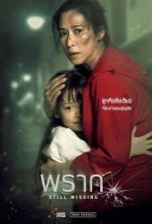 Still Missing (2020) พราก