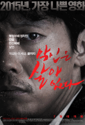 The Wicked Are Alive (2015) หักเหลี่ยมแค้น