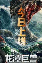 Dragon Pond Monster 2020