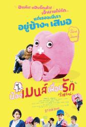 Little Miss Period (2019) เซย์ริจัง น้องเมนส์เพื่อนรัก