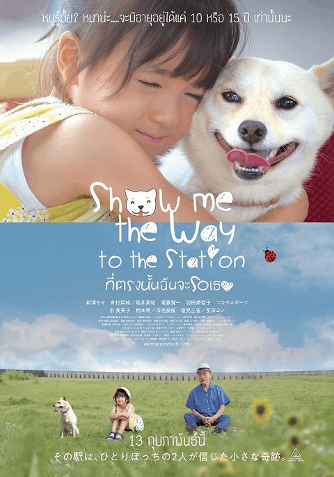 Show Me the Way to the Station (2019) ที่ตรงนั้นฉันจะรอเธอ