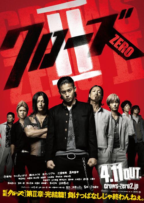 Crows Zero 2 (2009) เรียกเขาว่าอีกา ภาค 2