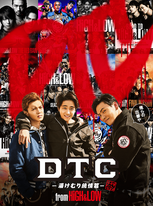 High & Low THE DTC (2018) ดีทีซีกับความรัก ณ บ่อน้ำพุร้อน [ซับไทย]