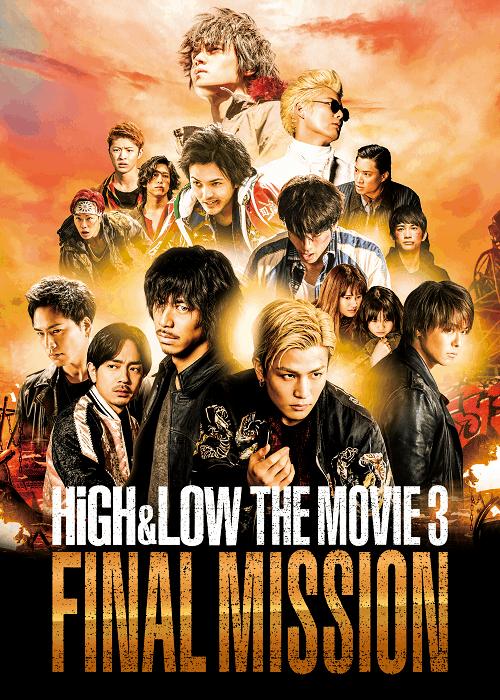 High & Low The Movie 3 – Final Mission (2017) ซับไทย