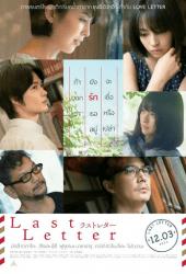 Last Letter (2020) ลาสต์ เลตเตอร์