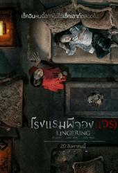 Lingering (2020) โรงแรมผีจองเวร