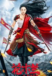 Mulan-Legend-2020