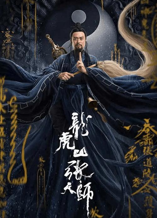 Zhang Sanfeng 2 Tai Chi Master (2020) นักพรตจางแห่งหุบเขามังกรพยัคฆ์ [ซับไทย]