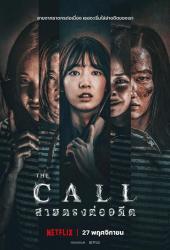 The Call (2020) สายตรงต่ออดีต