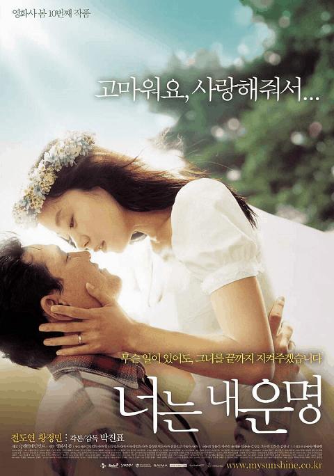 You Are My Sunshine (2005) เธอเป็นดั่งแสงตะวัน [ซับไทย]