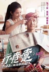 A Choo (2020) ฮัดเช้ย... รักแท้ไม่แพ้ทาง