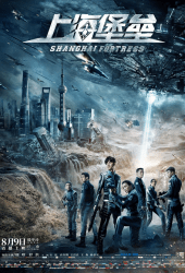 Shanghai Fortress (2019) เซี่ยงไฮ้ ปราการมหากาฬ