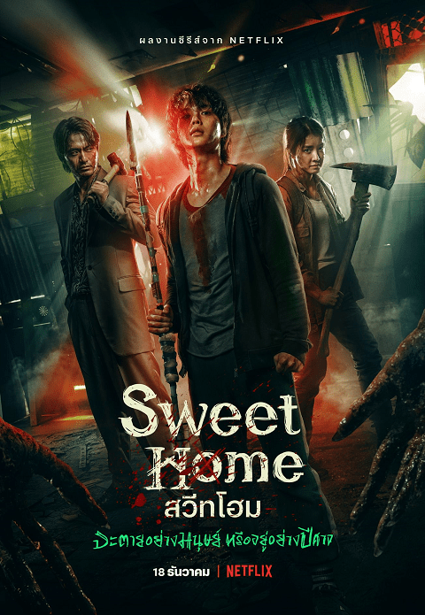 Sweet Home (2020) สวีทโฮม จะตายอย่างมนุษย์ หรือ อยู่อย่างปีศาจ