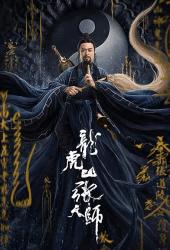Taoist Master (2020) นักพรตจางแห่งหุบเขามังกรพยัคฆ์