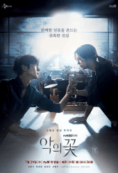 Flower of Evil (2020)