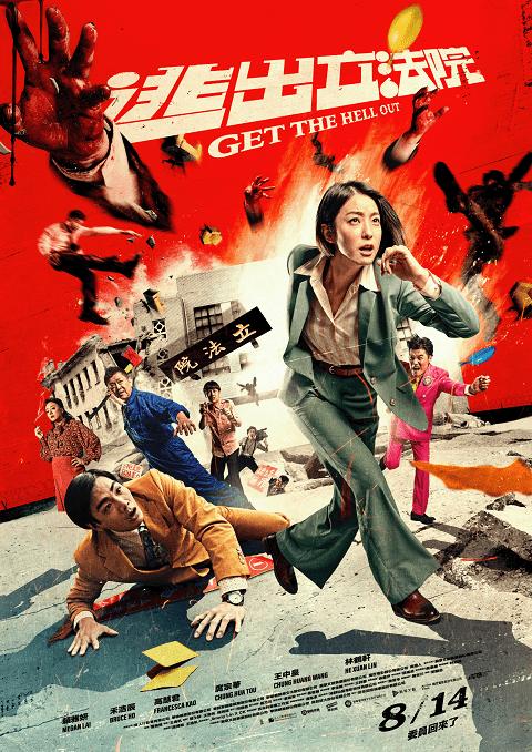 Get the Hell Out (2020) ฝ่าวิกฤติไวรัสมรณะ [ซับไทย]