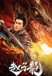 God of War Zhao Zilong (2020) จูล่ง วีรบุรุษเจ้าสงคราม