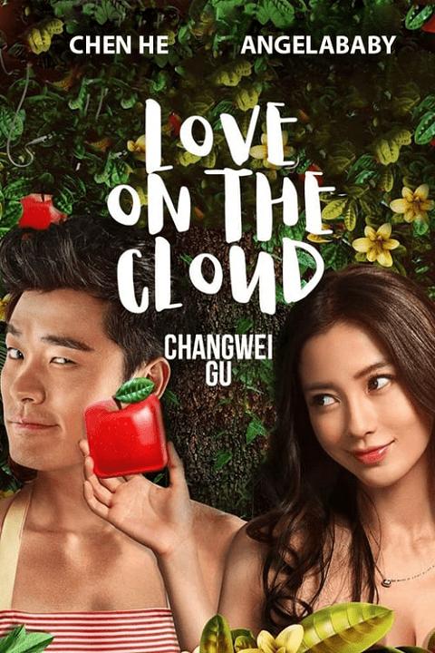 Love on the Cloud (2014) รสรักร้อยกลีบเมฆ [ซับไทย]
