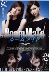 Roommate (2013) รูมเมต ปริศนาเพื่อนร่วมห้อง