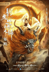 Taoist Master Kylin (2020) ปรมาจารย์ลัทธิเต๋าฉีหลิน