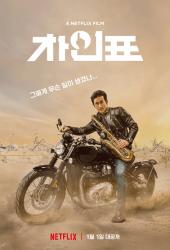 What Happened to Mr Cha (2021) ชาอินพโย สุภาพบุรุษสุดขั้ว