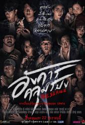 อังคารคลุมโปงเดอะซีรีส์ (2021) Angkhan Khlumpong The Series