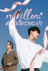 Navillera (2021) ดั่งผีเสื้อร่ายระบ