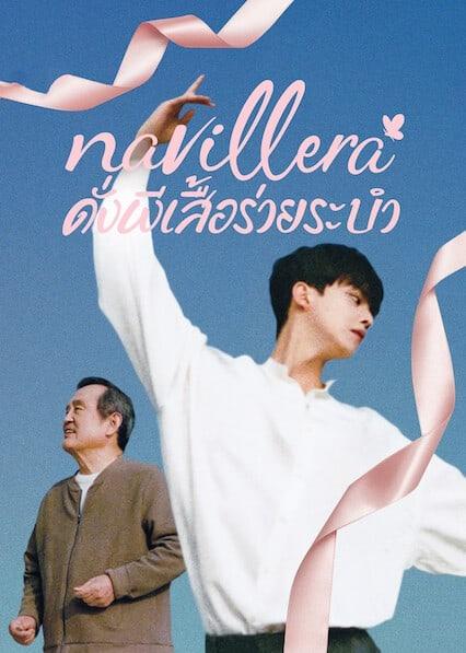 รีวิวซีรีส์เกาหลี Navillera เพราะชีวิตมีแค่ครั้งเดียว ทุกช่วงเวลาจึงมีค่า