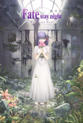 Fate/Stay Night: Heaven's Feel - I. Presage Flower (2017) เฟทสเตย์ไนท์ เฮเว่นส์ฟีล เดอะมูฟวี่ พาร์ตวัน เพรสเซจฟลาวเวอร์